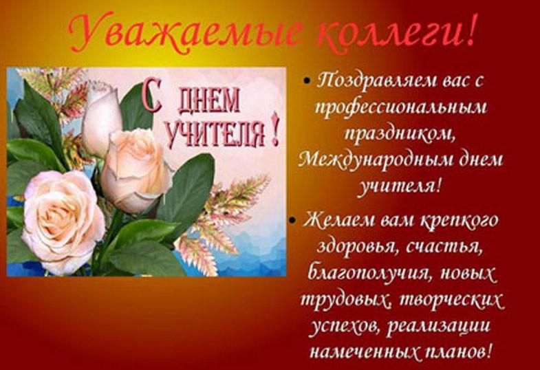 Поздравления учителей с праздником